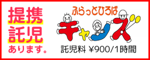 提携託児あります。託児料 ¥900/1時間