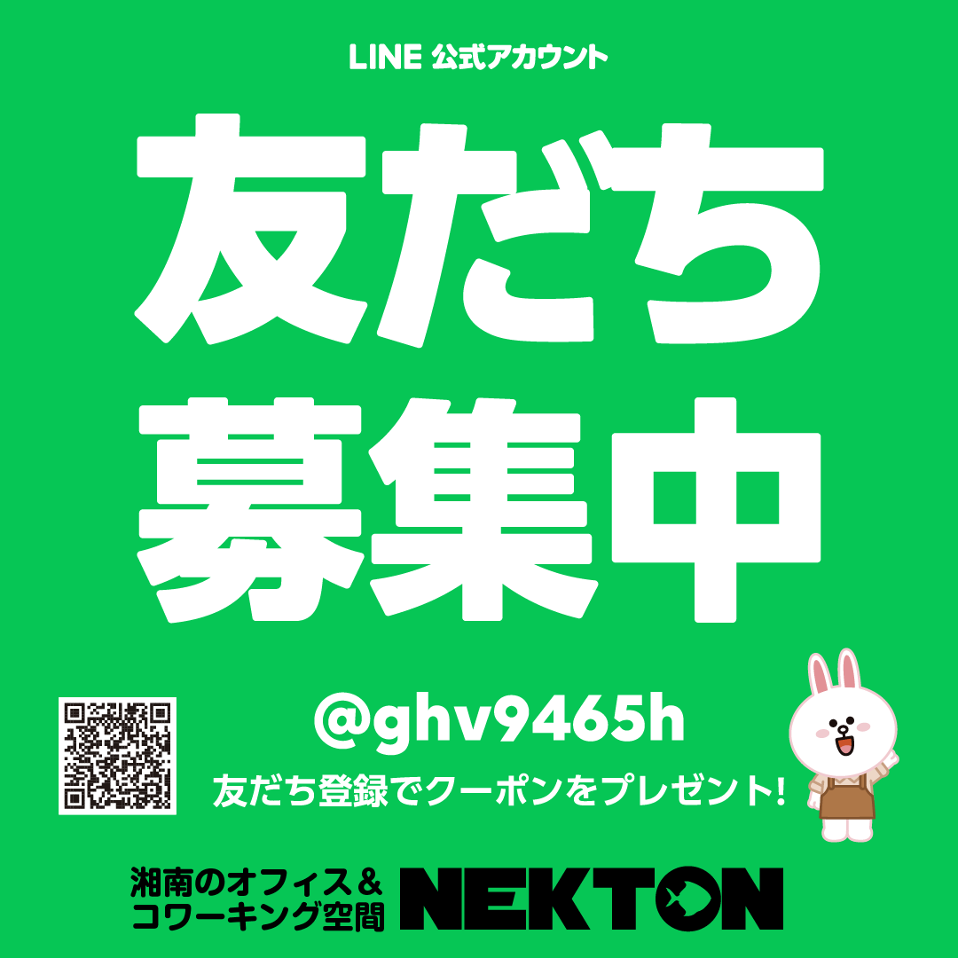 LINEお友達登録キャンペーン!