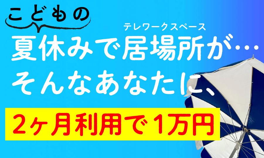 夏休みキャンペーン・2ヶ月利用で1万円!