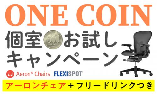 個室お試し1日+500円キャンペーン!
