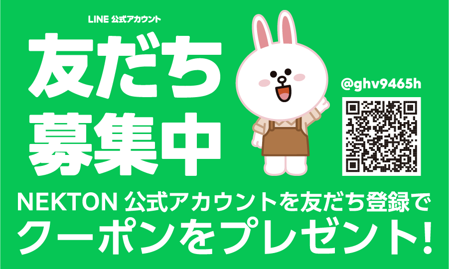 LINEお友達登録で¥300プレゼント!