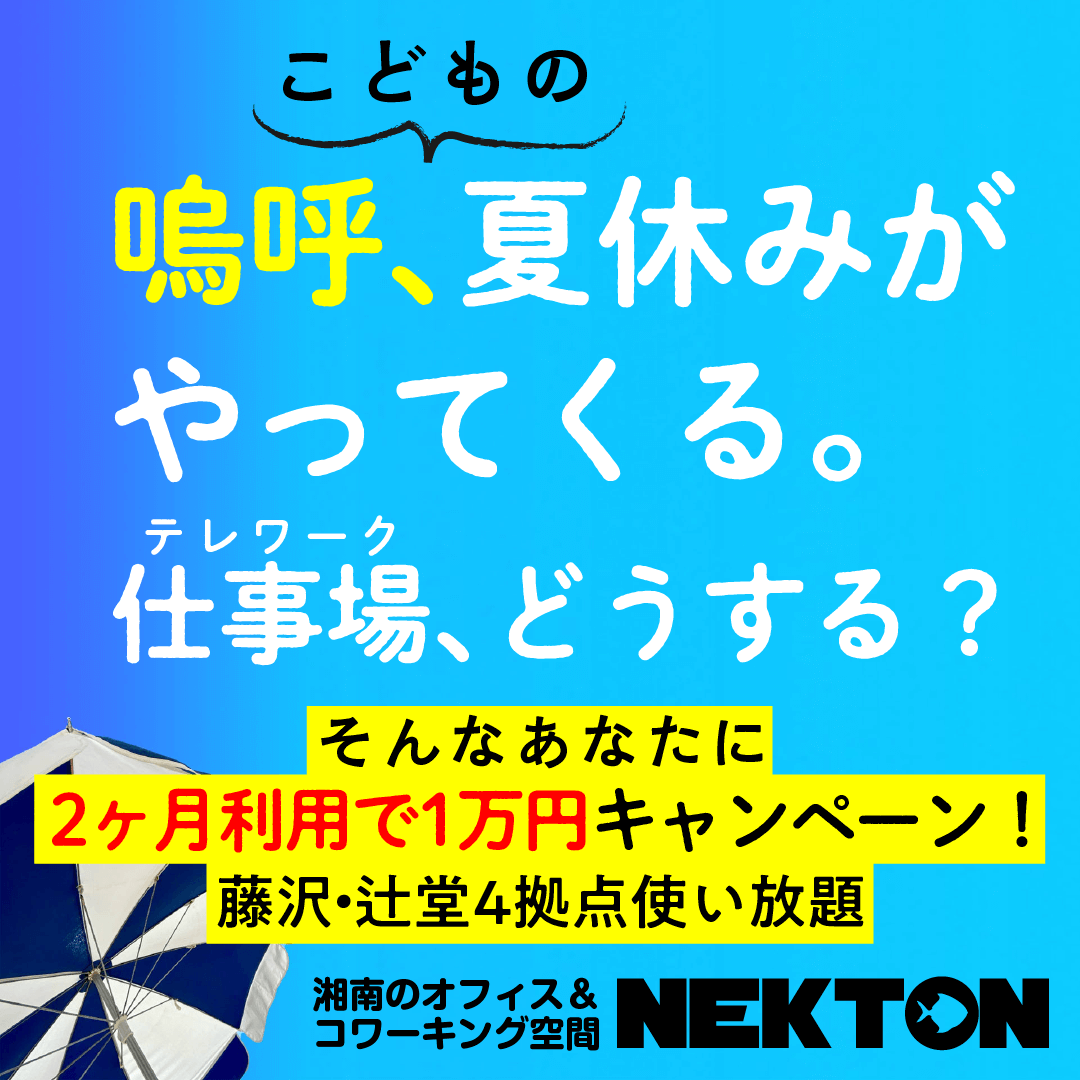 夏休みキャンペーン開催!