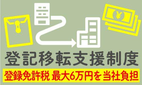 登記移転支援制度で最大6万円を当社負担