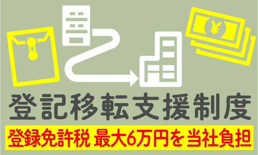 最大6万円! 登記移転支援制度 開始